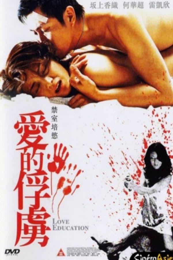 Love Education (2006)