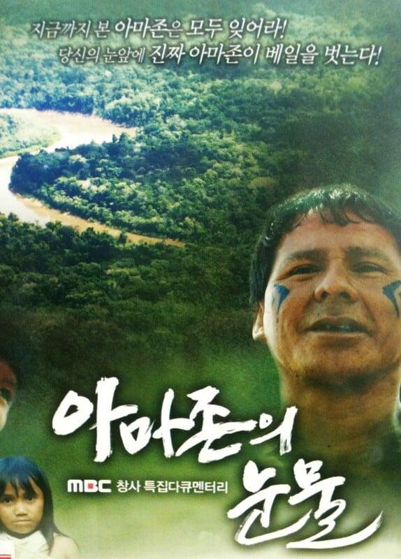 Tears of the Amazon (2009)
