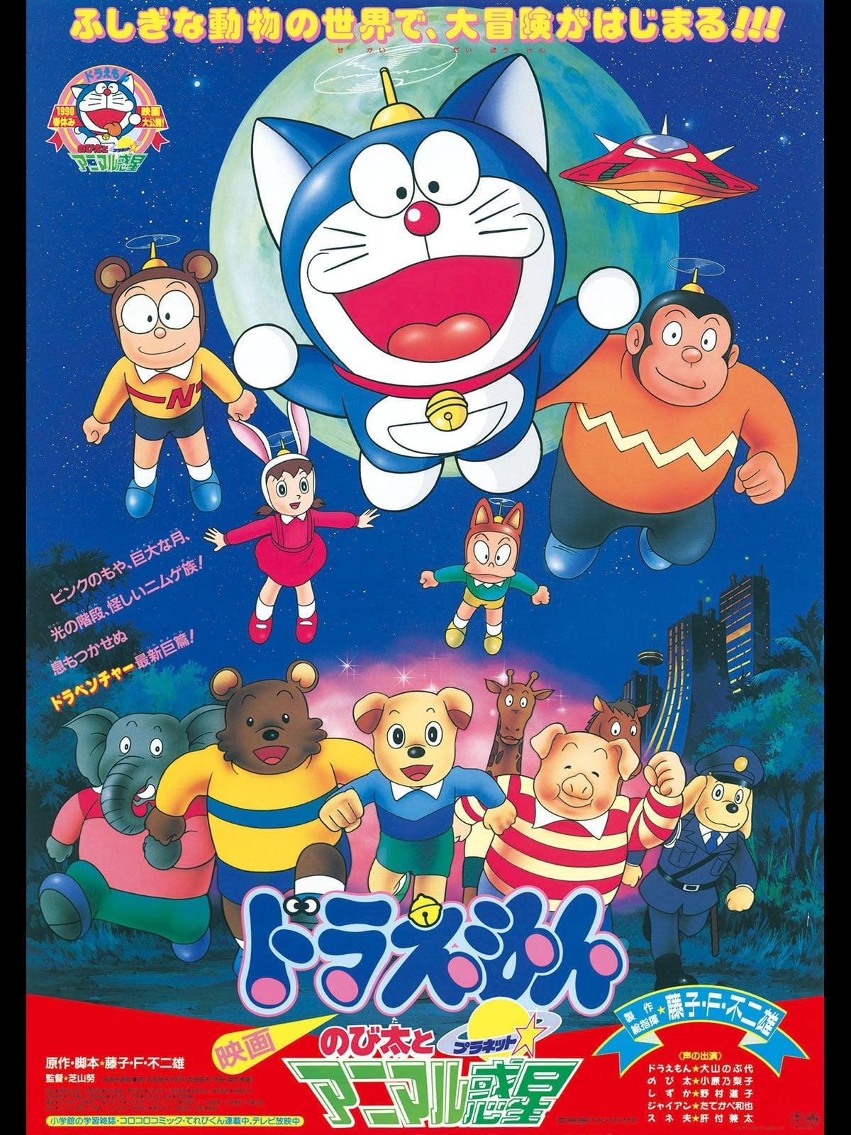 Doraemon: Nobita and the Animal Planet (1990)