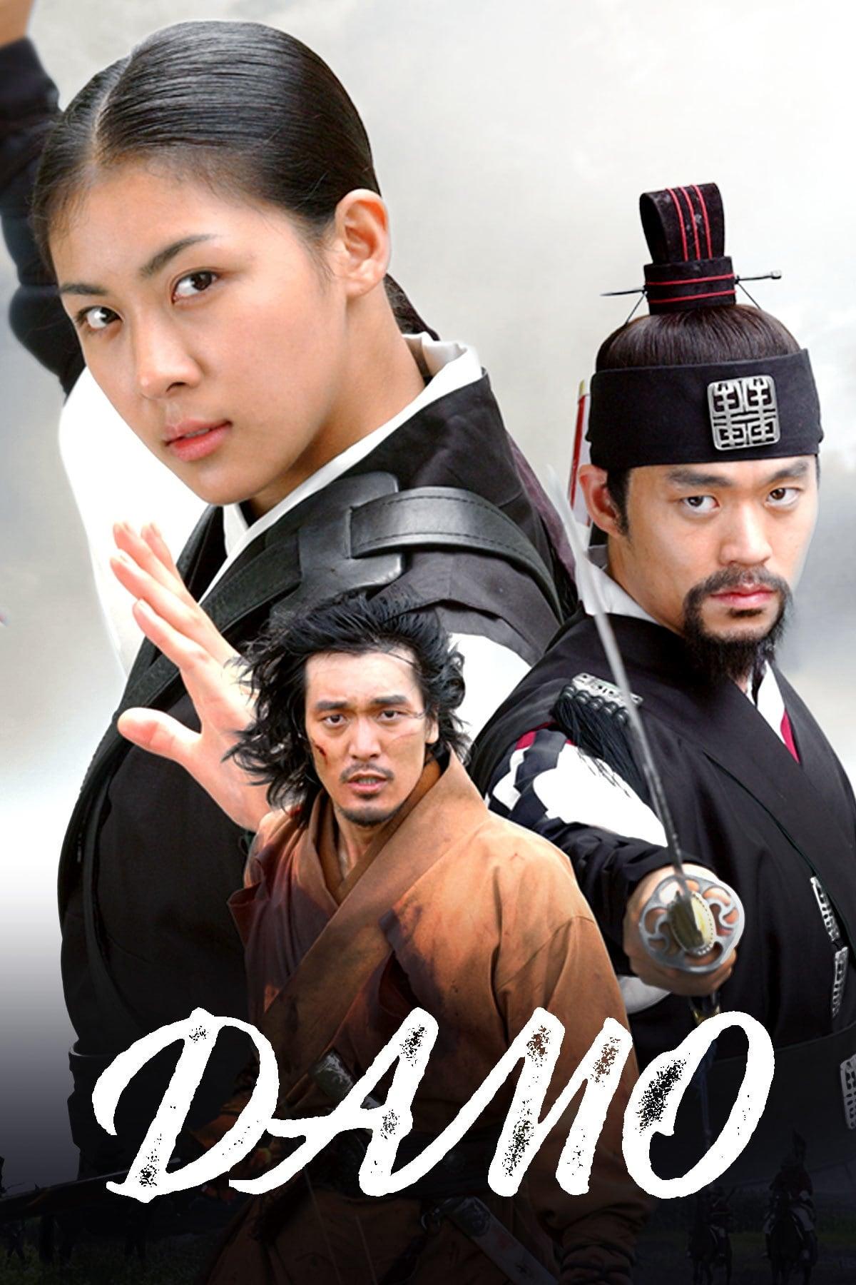 Damo (2003)