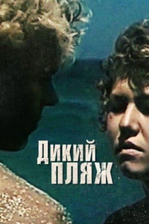 Ver ????? ???? Online HD Español (1990)