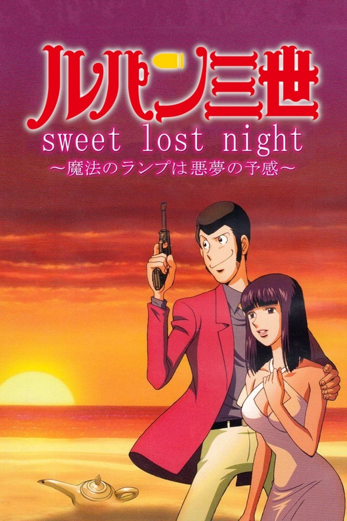 Lupin the Third: Sweet Lost Night (2008)
