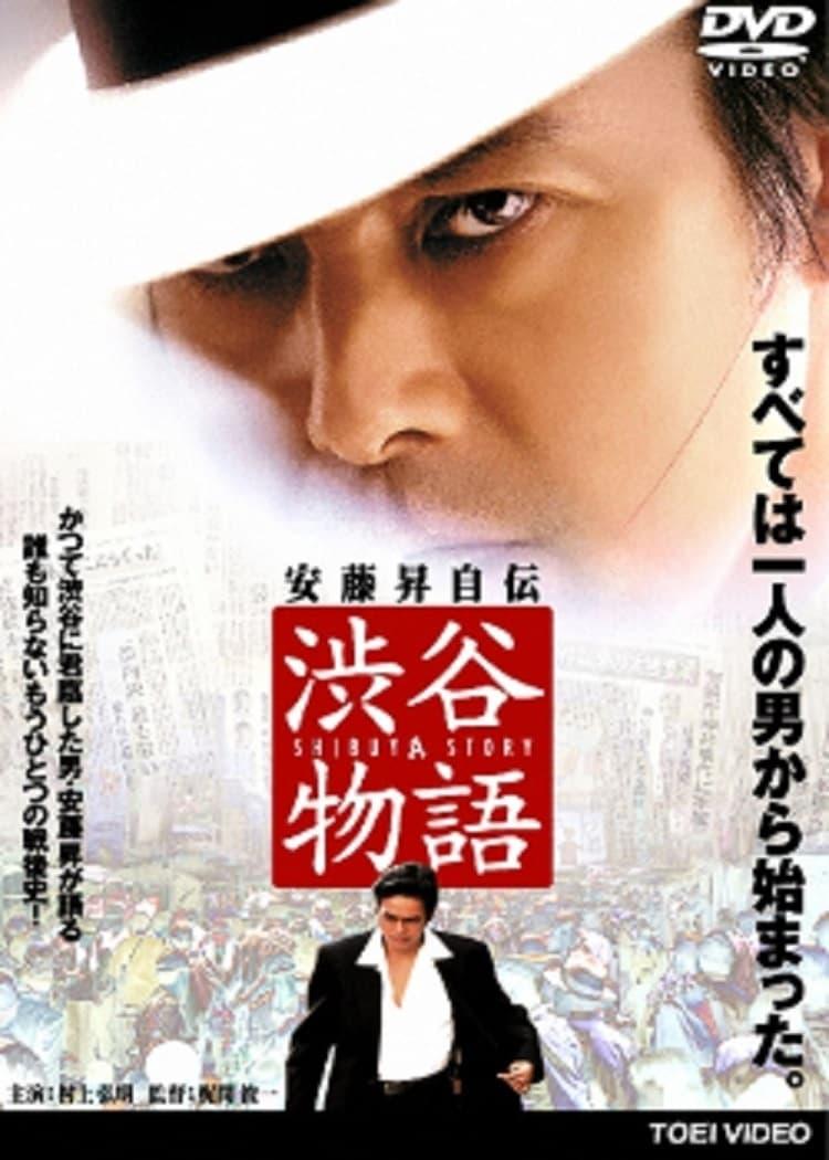 Ver Shibuya monogatari Online HD Español (2005)
