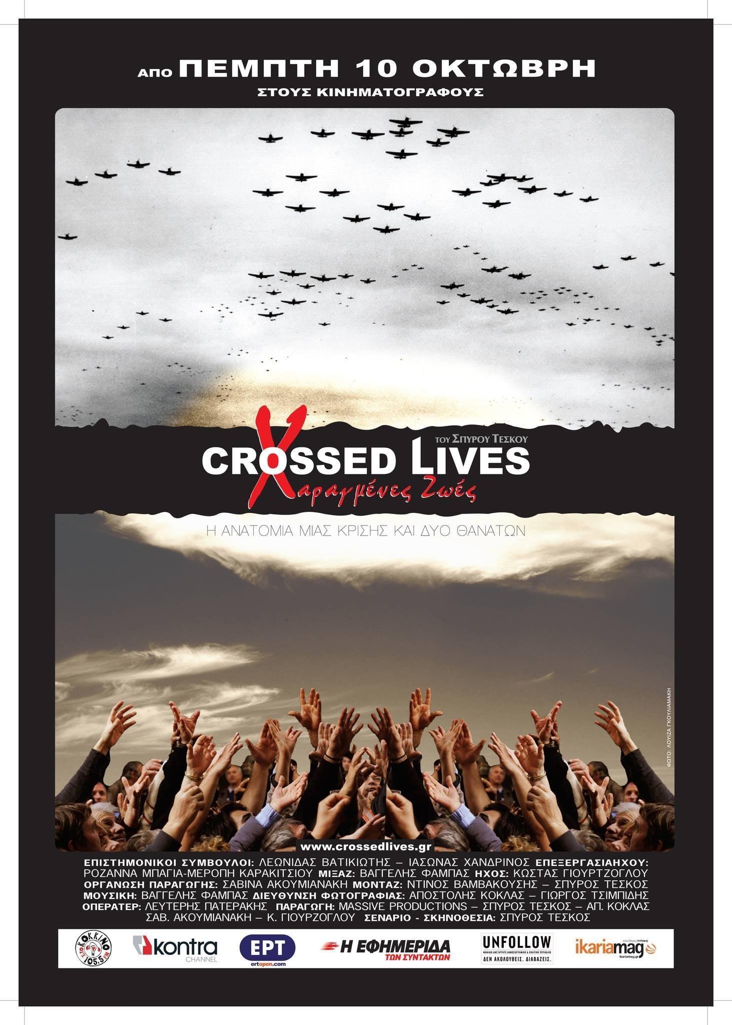 Ver Crossed Lives Online HD Español ()