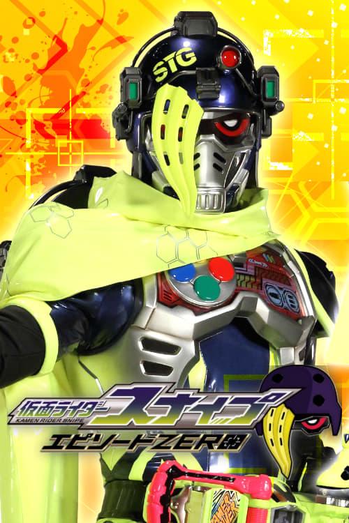 Kamen Rider Ex-Aid [Tricks] - Kamen Rider Snipe: Episode ZERO (2017)