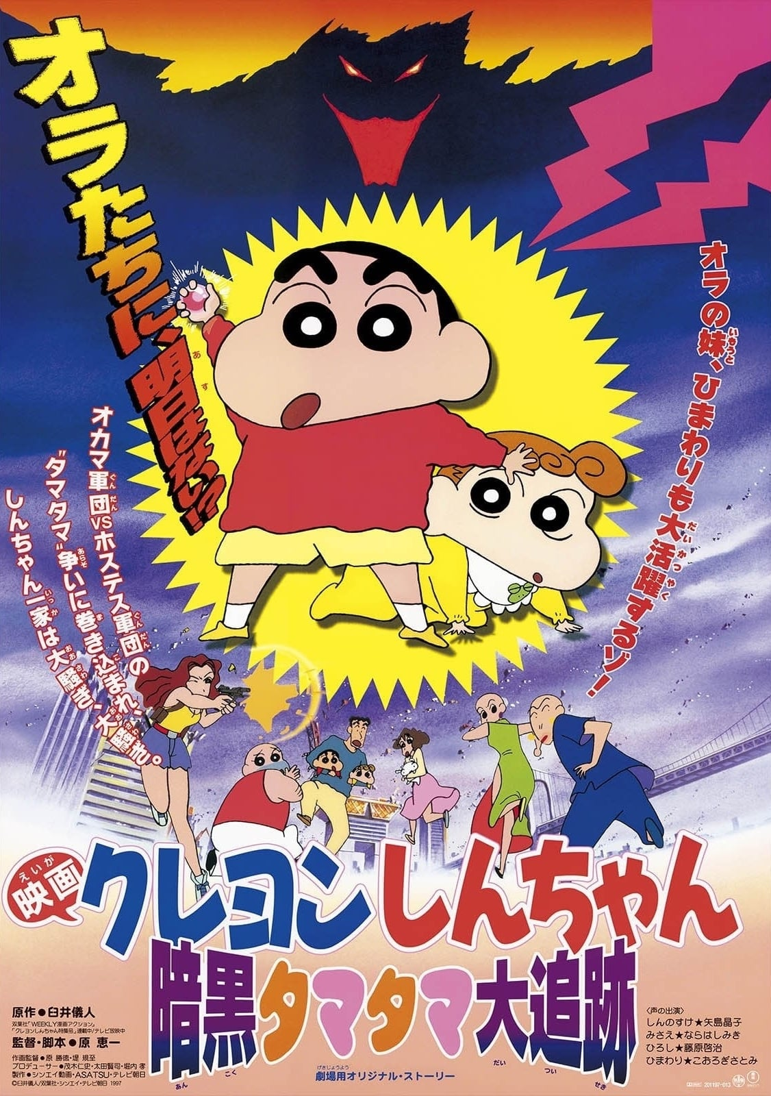 Crayon Shin-chan: Pursuit of the Balls of Darkness (1997)