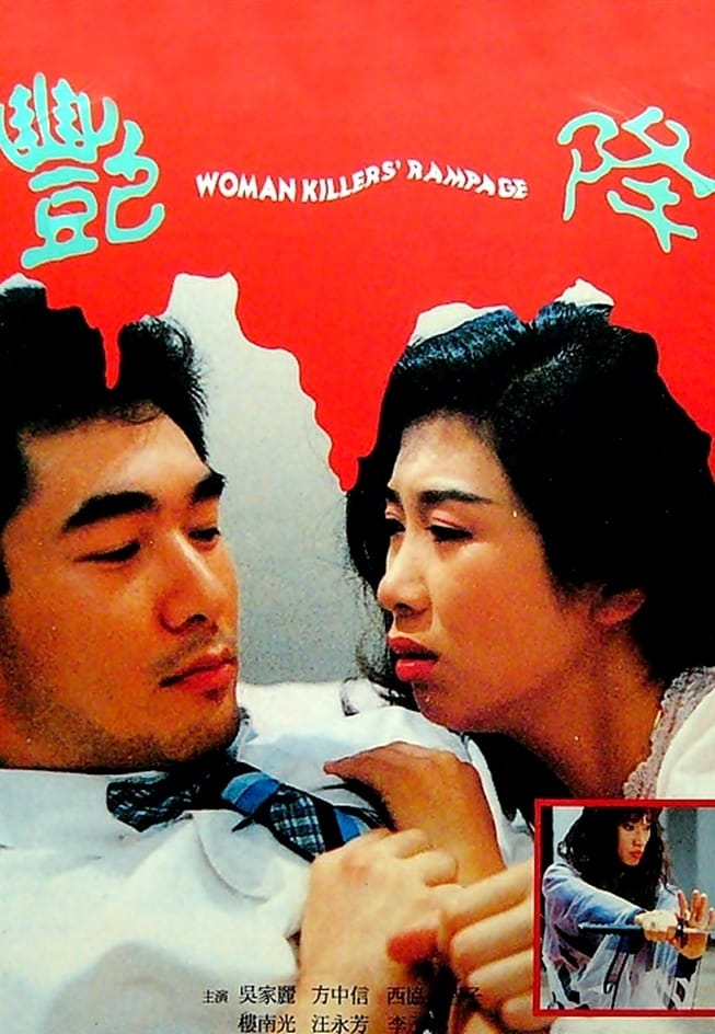 Woman Killer's Rampage (1993)