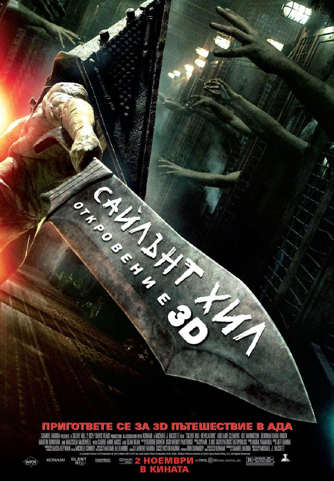 Сайлънт Хил: Откровение