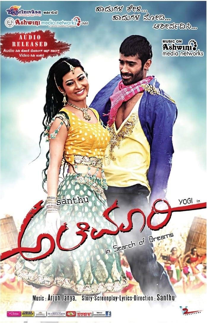 Kannada full movie download free