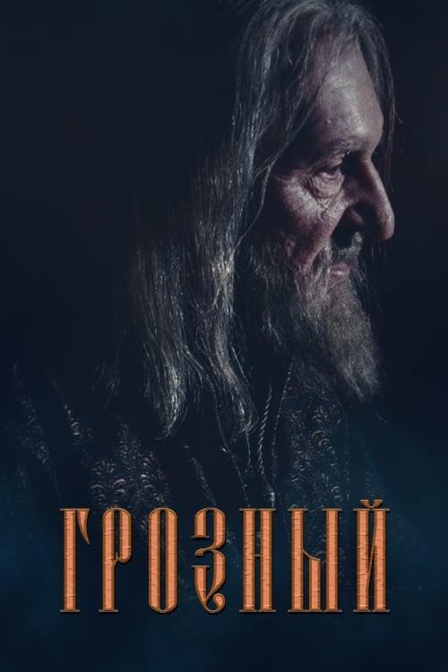 Грозный TV Shows About Kingdom