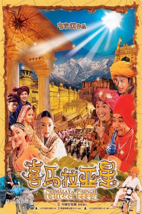 Himalaya Singh (2005)