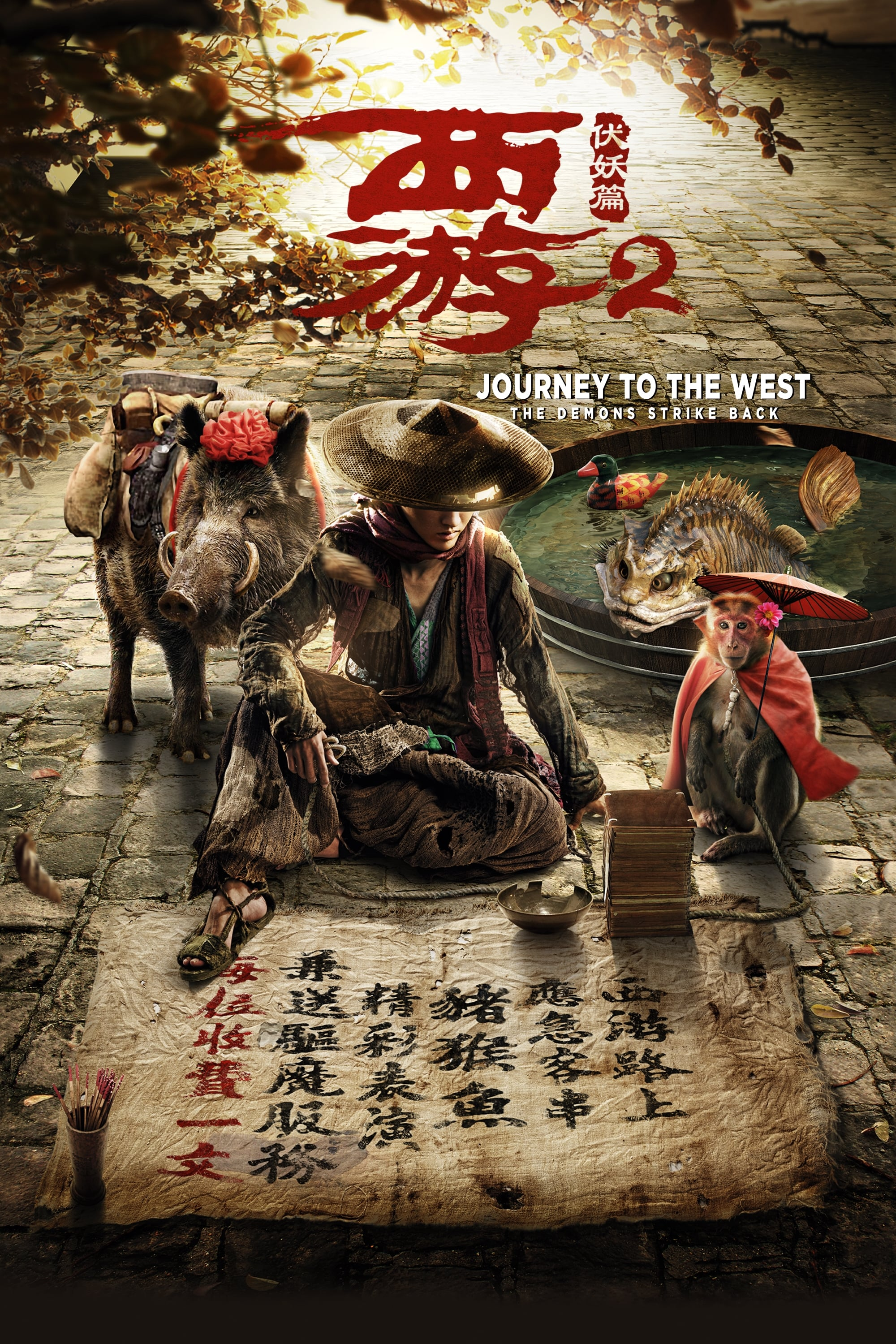 Journey Of The West