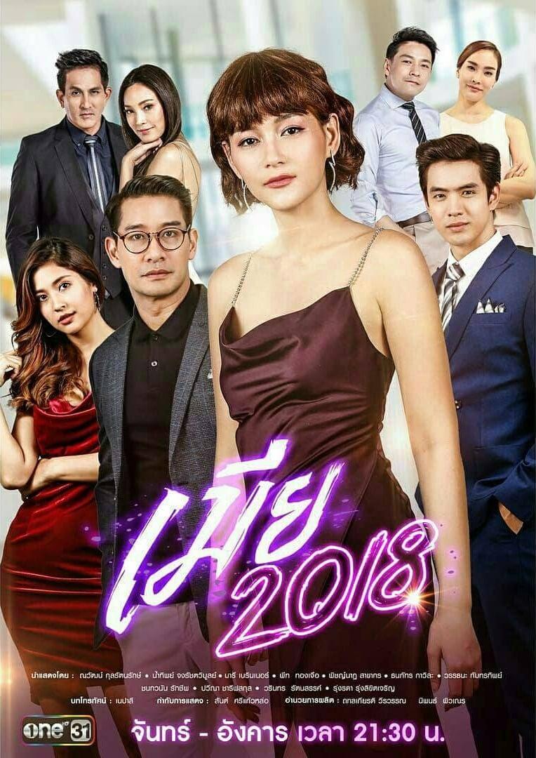 เมีย 2018 (2018)