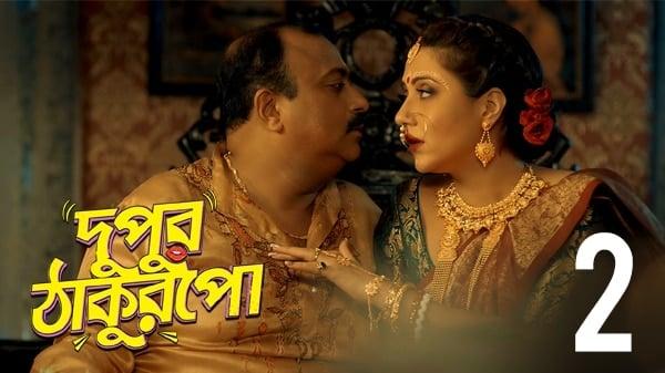 Dupur Thakurpo Season 1 :Episode 2  FIRST NIGHT