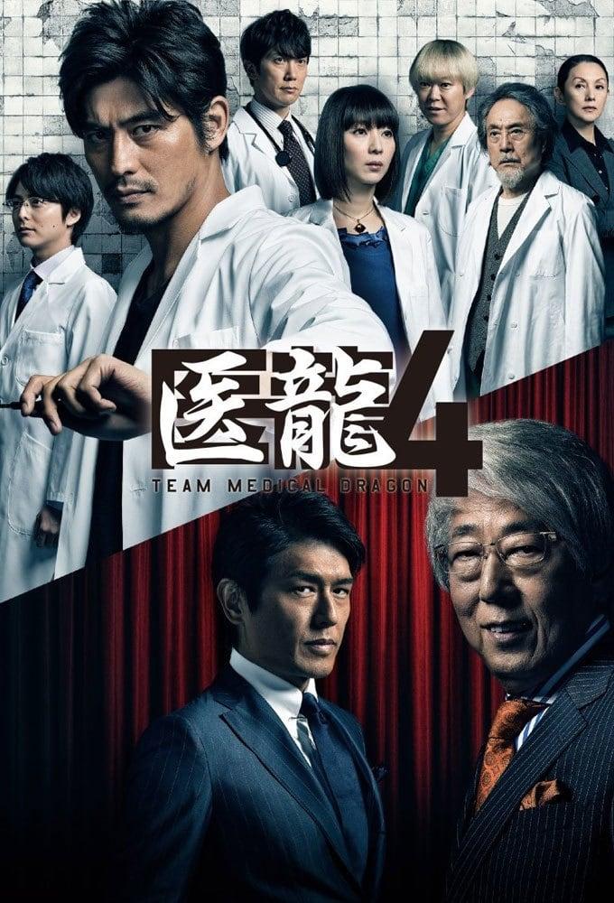 iryu-team-medical-dragon-4-ทีมดราก้อน-คุณหมอหัวใจแกร่ง-ภาค-4-ซับไทย-