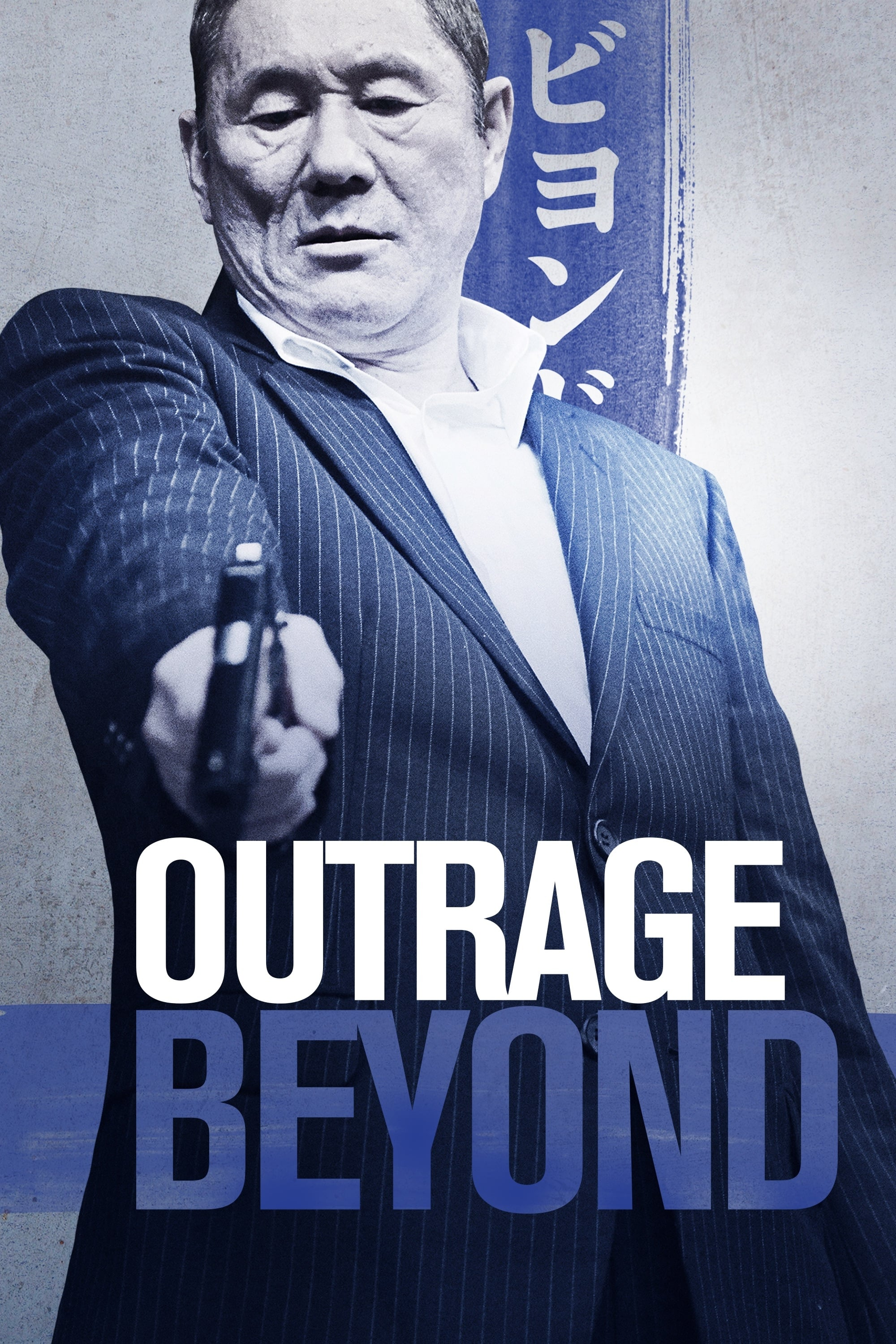 Outrage Beyond on FREECABLE TV