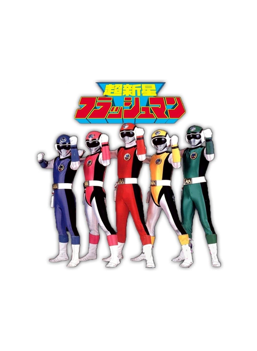 Choushinsei Flashman (1986)