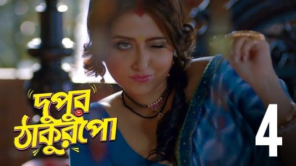 Dupur Thakurpo Season 1 :Episode 4  BOUDI PARTY