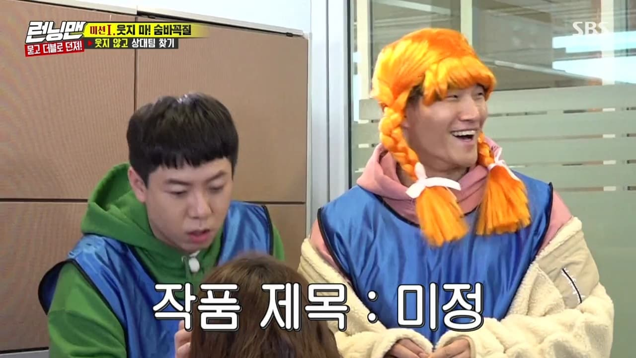 Running Man Season 1 :Episode 493  Episode 493