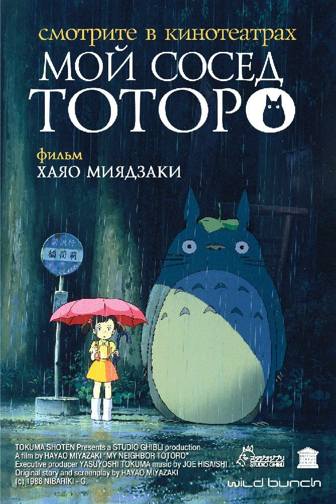my neighbor totoro 1988 online for free full movie auto