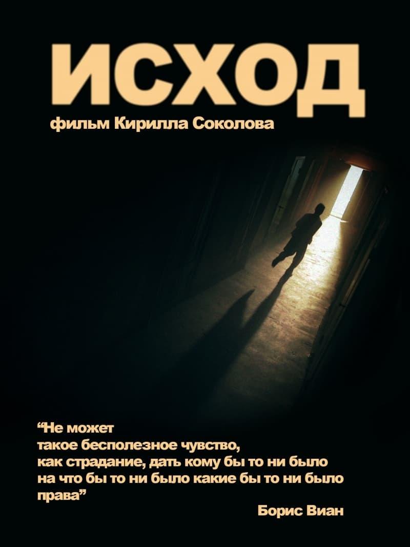 Ver The Outcome Online HD Español ()