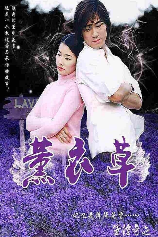Lavender (2001)