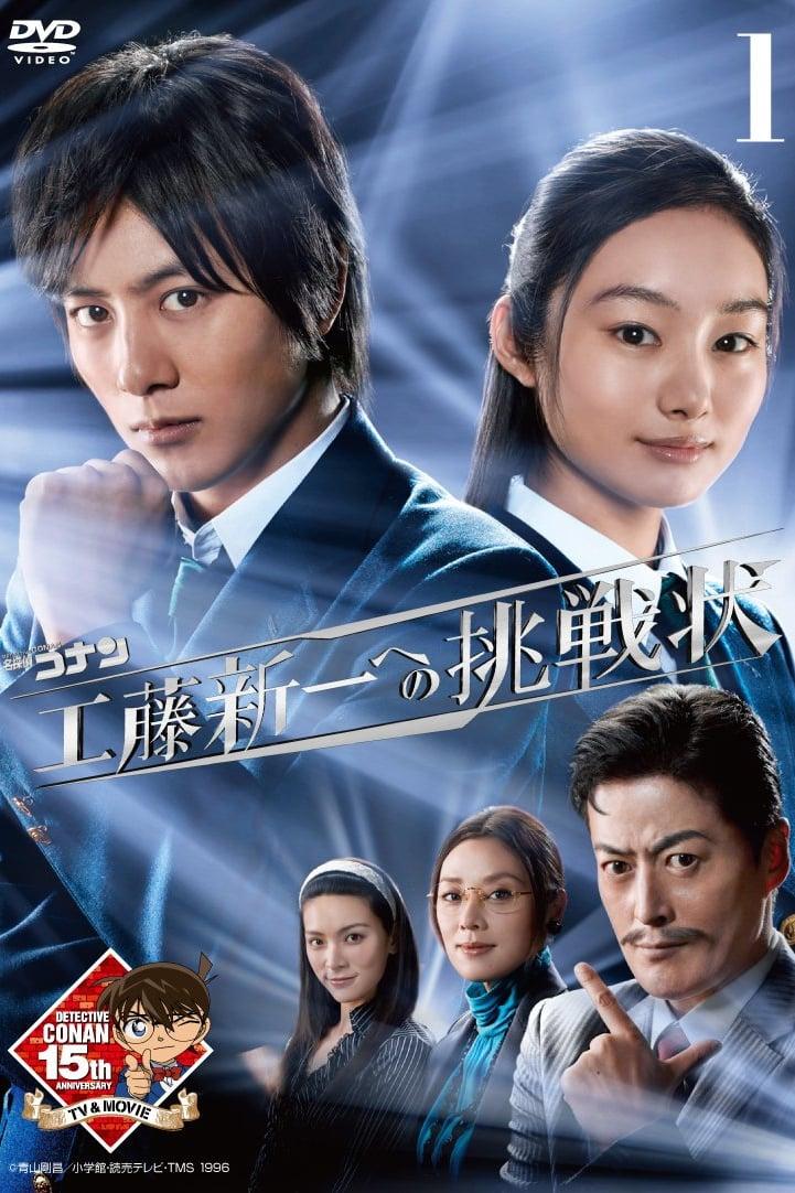 名探偵コナン 工藤新一への挑戦状 (2011)