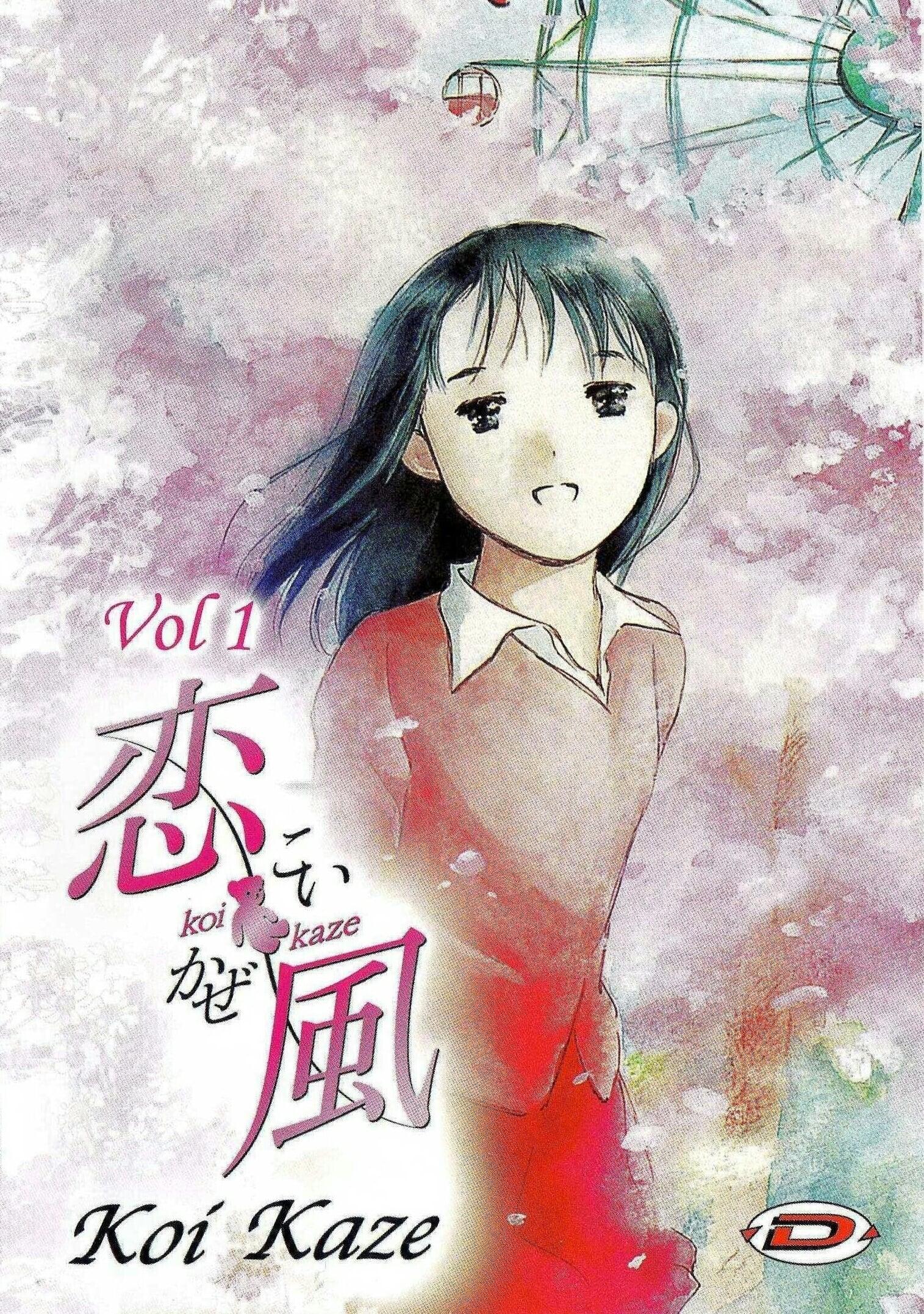 恋風 TV Shows About Forbidden Love