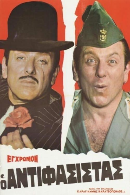 Ver ? ????????????? Online HD Español (1972)