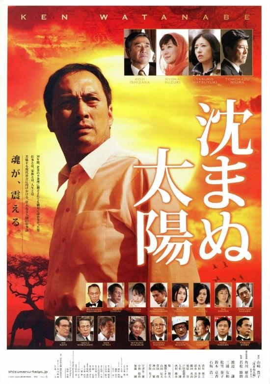 The Unbroken (2009)
