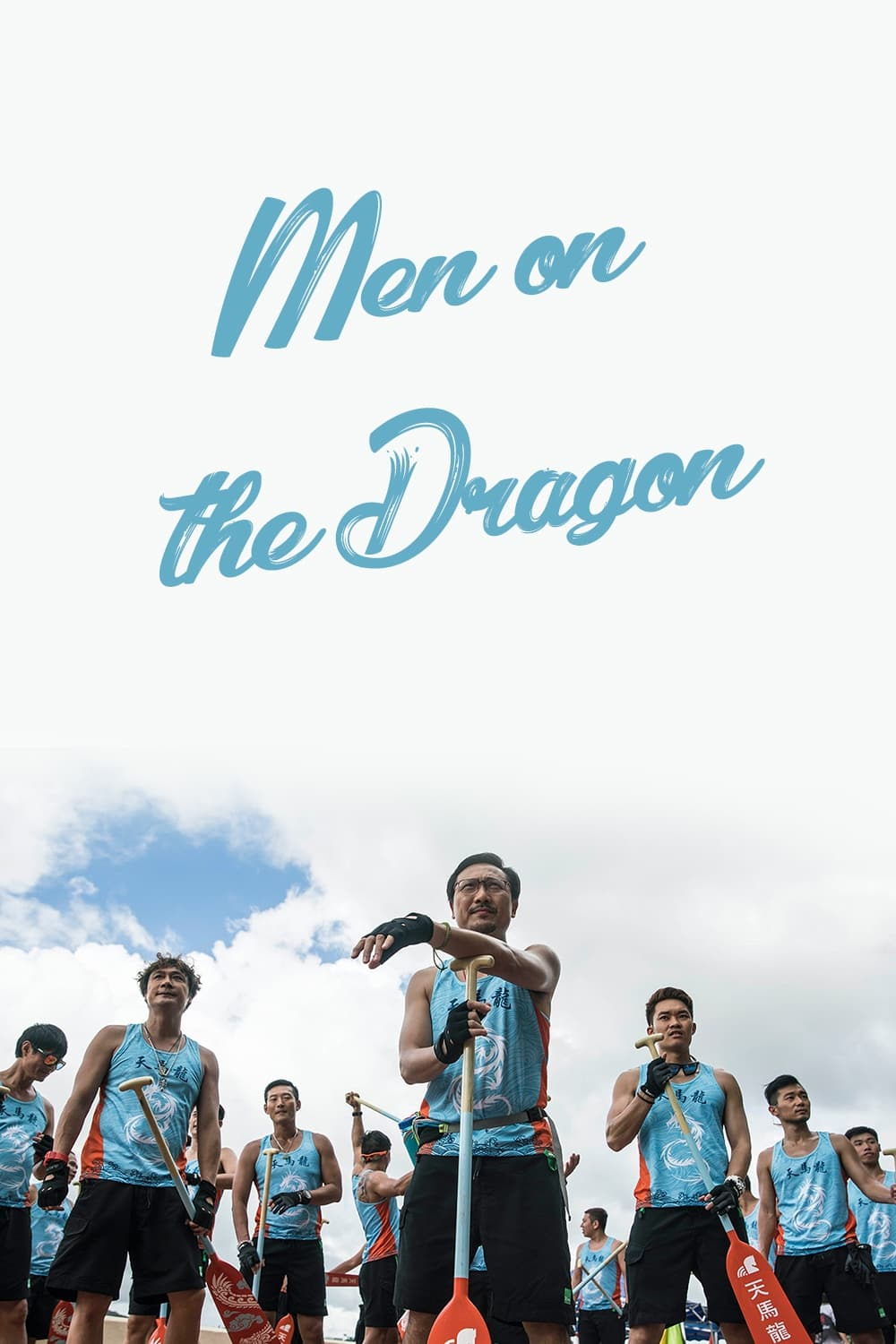 Men on the Dragon (2018)