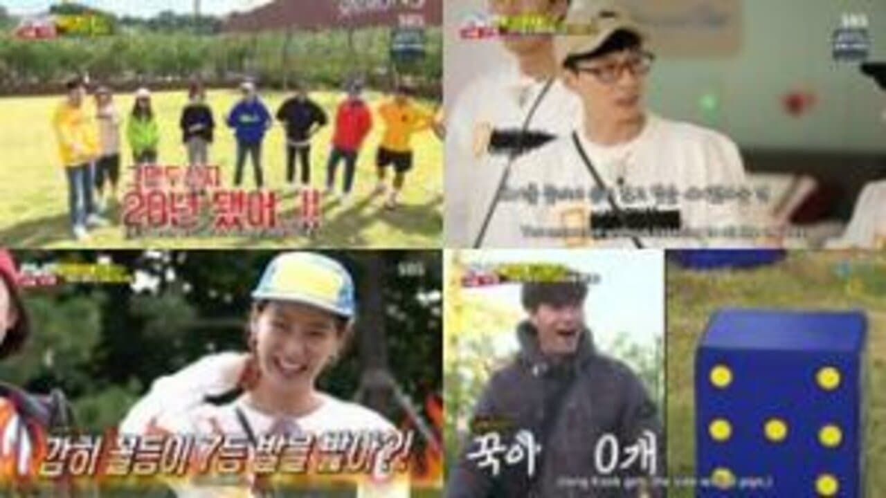 Running Man Season 1 :Episode 423  Episode 423