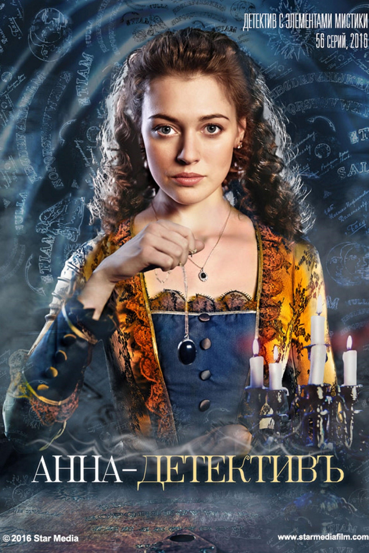 Анна-детективъ TV Shows About 19th Century