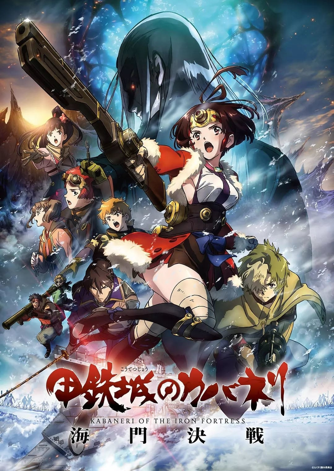 Kabaneri of the Iron Fortress – The Battle of Unato (VF & Vostfr)