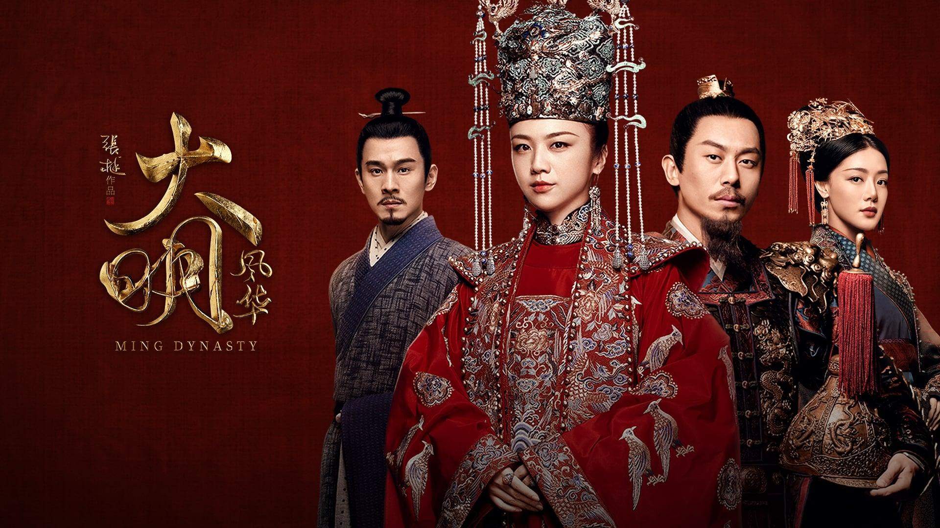 Dynasty 2019 Stream