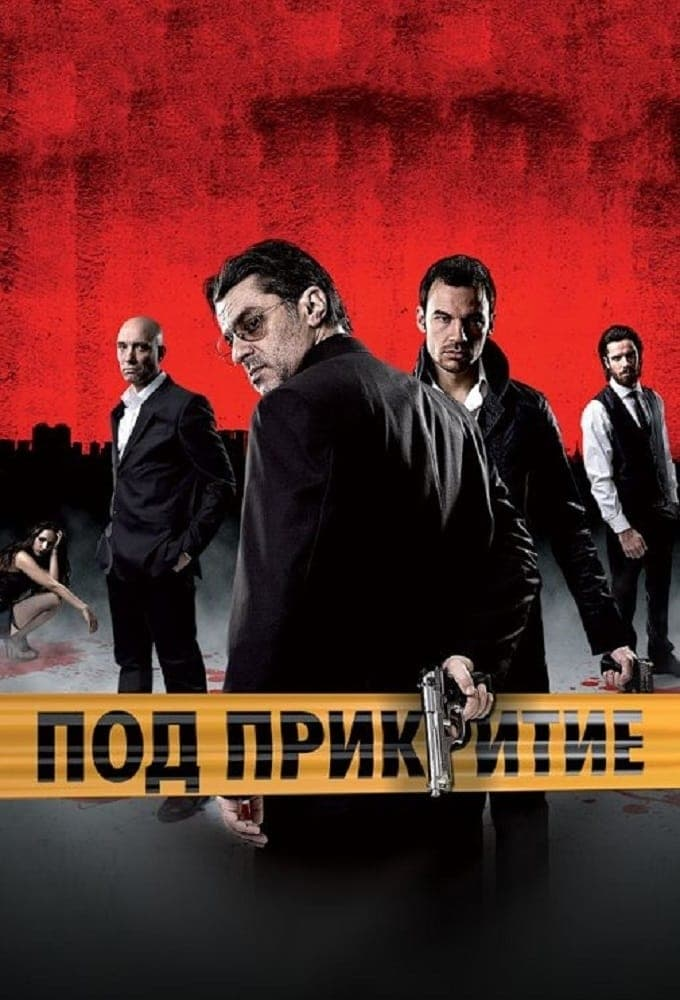 Под прикритие TV Shows About Undercover Agent