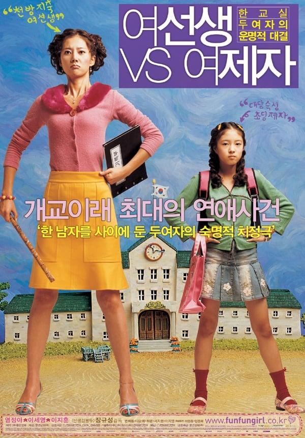 Lovely Rivals (2004)