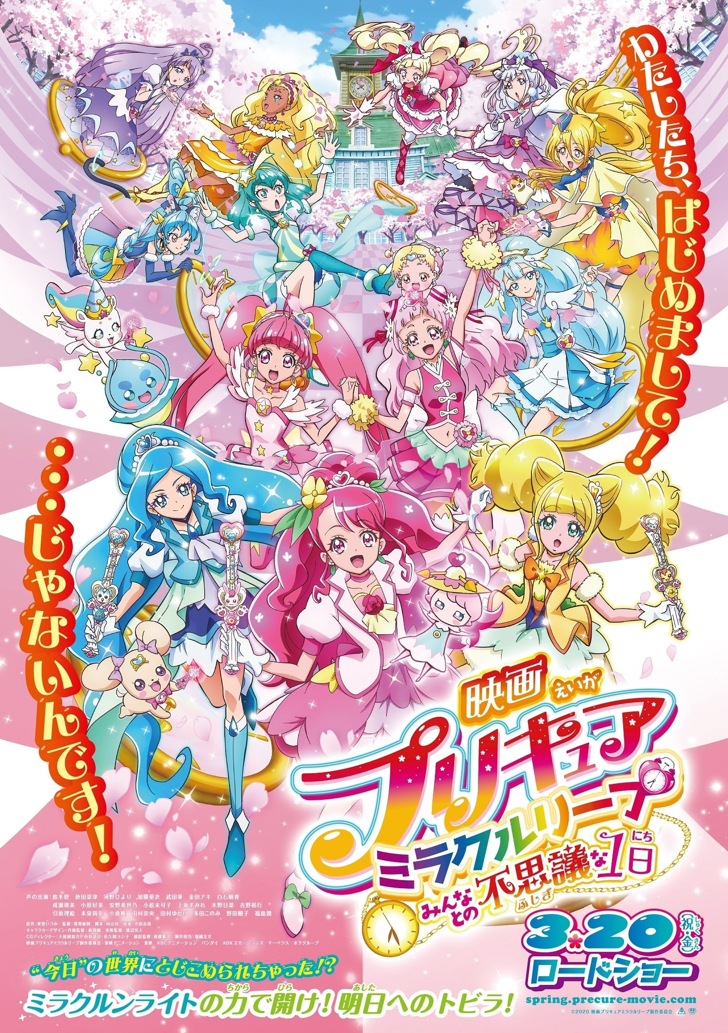 Precure Miracle Leap Movie: Minna to no Fushigi na Ichinichi (2020)