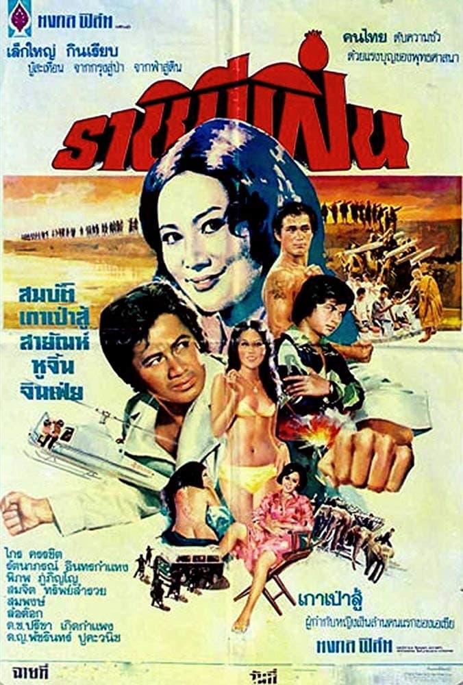 Female Fugitive (1975)