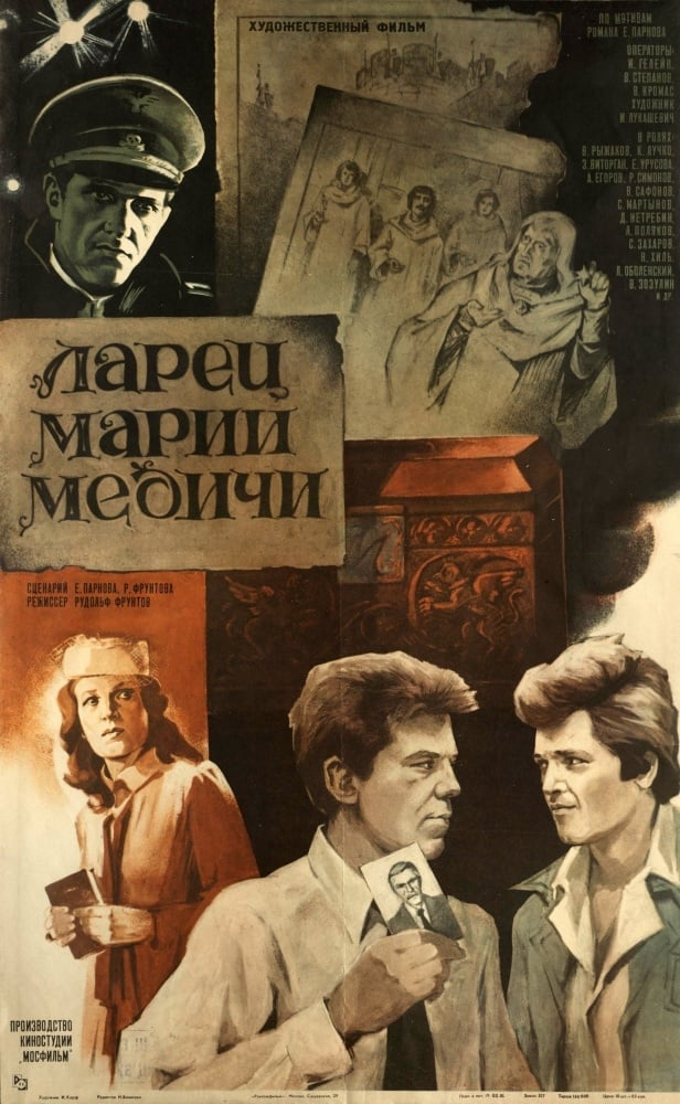 The Casket of Maria Medici (1980)
