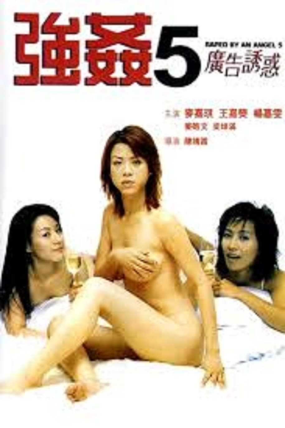 Raped by an Angel 5: Advertising Temptations (2003)