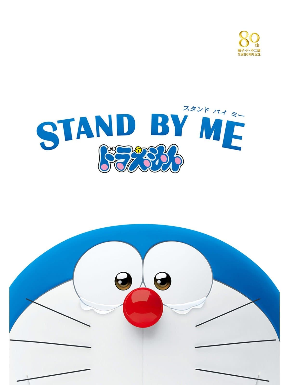 Doraemon: Stand by Me Doraemon