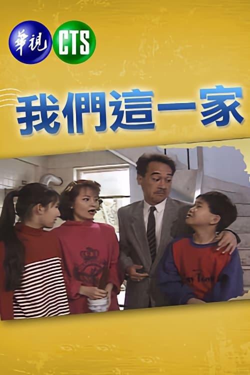 我們這一家 TV Shows About Family Life