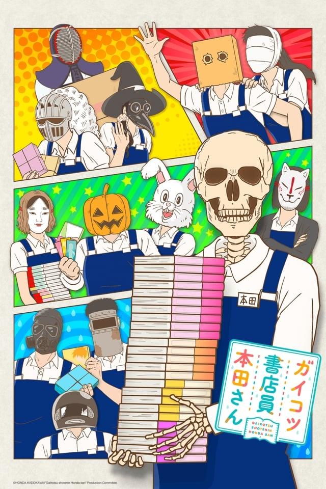 ガイコツ書店員本田さん TV Shows About Education
