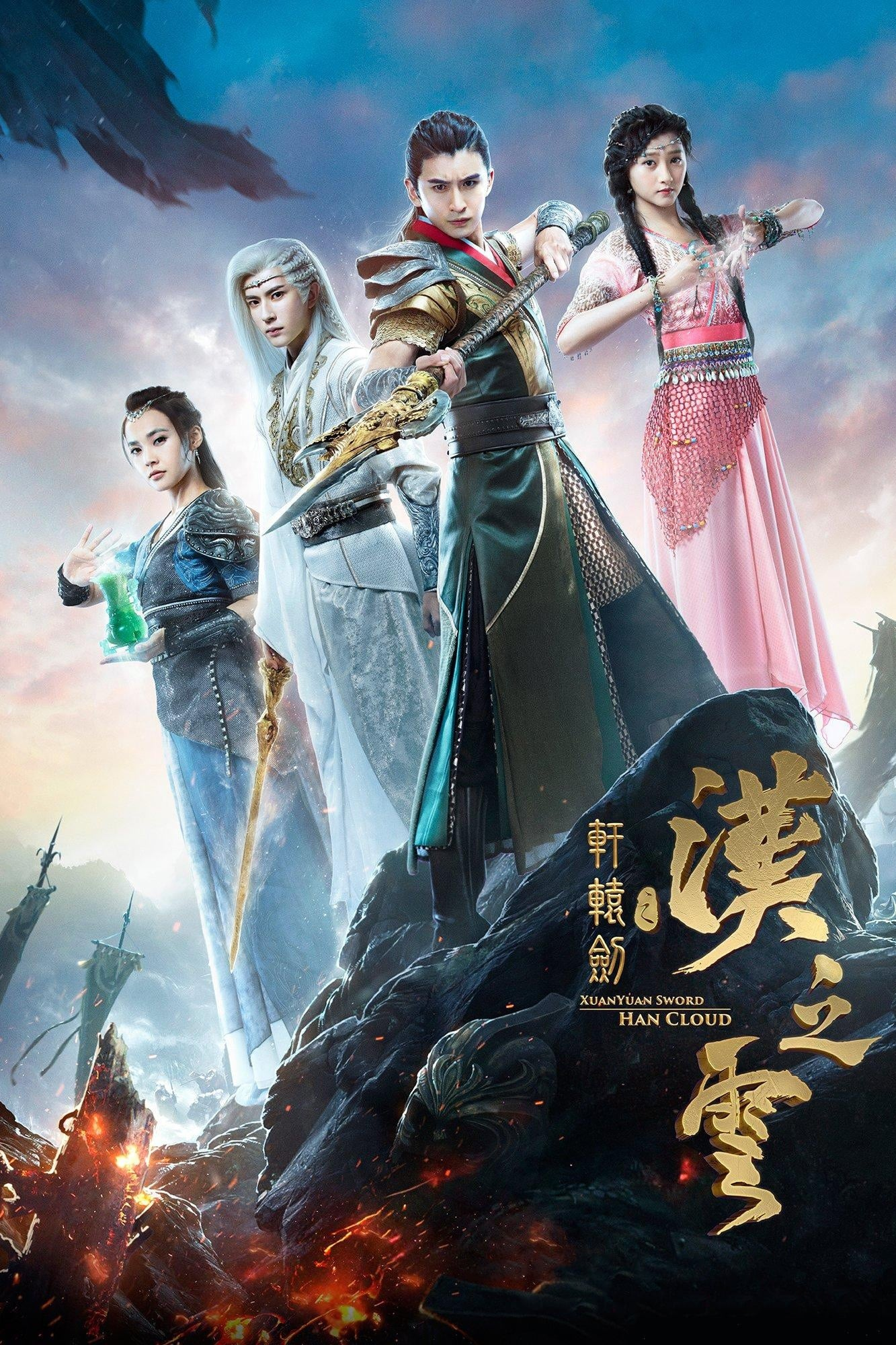 Xuan-Yuan Sword: Han Cloud (2017)