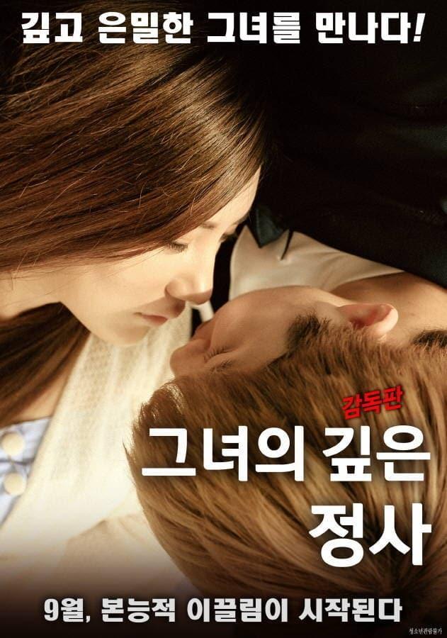 Ver geu-nyeo-eui kip-eun jeong-sa – kam-dok-pan Online HD Español ()