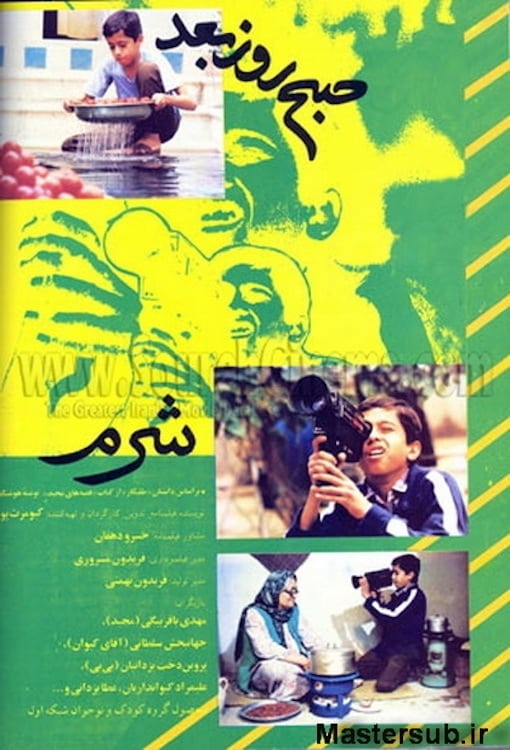 Next Morning (1992)