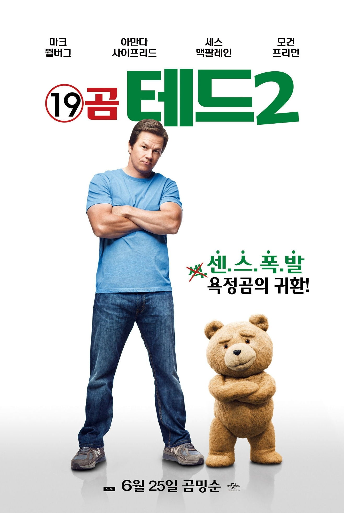 Ted 2 Stream Hd