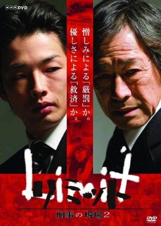Limit (2009)