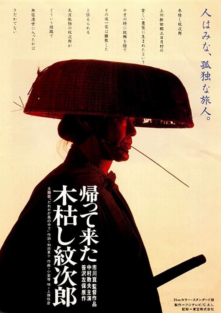 Kaettekite Kogarashi Monjirô (1993)